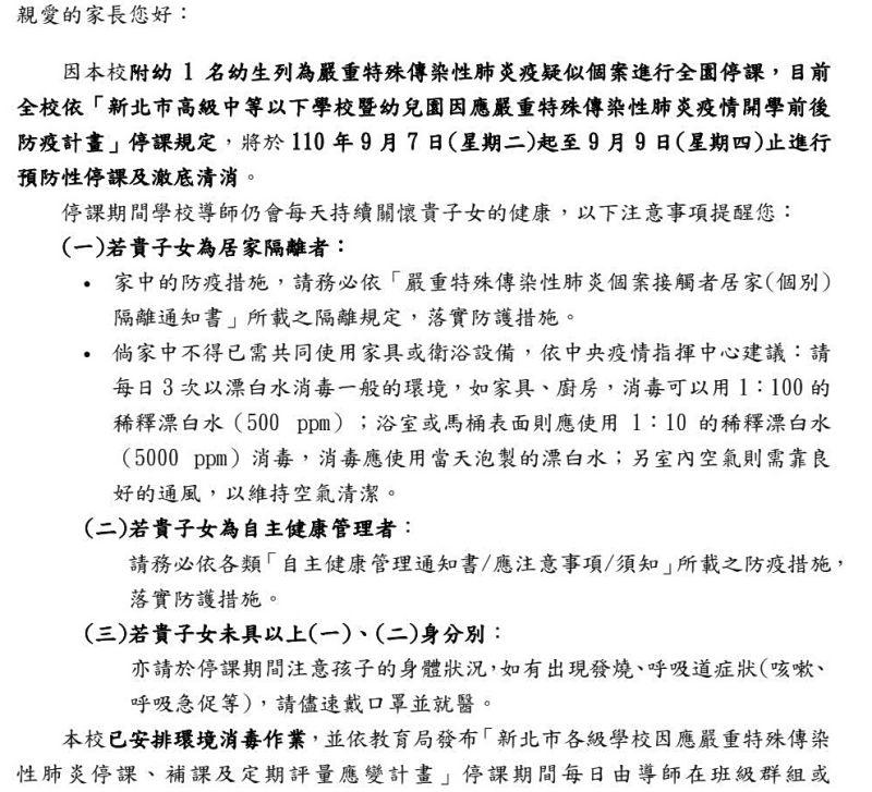 ▲新北市板橋區某國小的家長們,今晚臨時接獲校方的停課通知單。(圖/民眾提供)