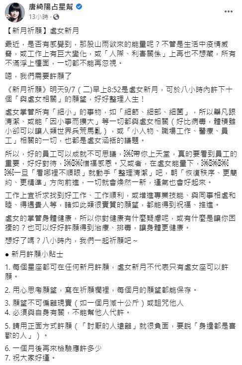 ▲唐綺陽全文。(圖/唐綺陽臉書)