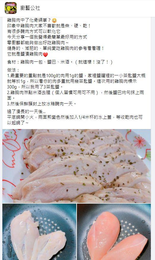 ▲原PO使用鹽漬法,讓雞胸肉煮完後口感也能維持軟嫩。(圖/翻攝廚藝公社)