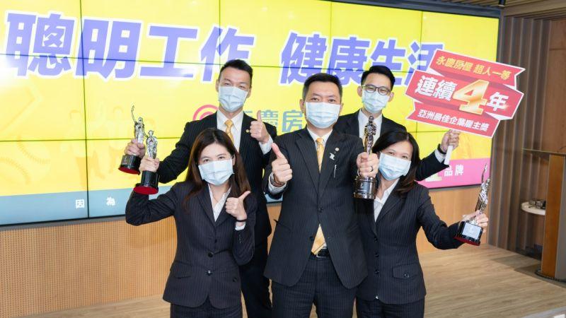 ▲2021亞洲最佳企業雇主獎,永慶房屋從292所企業中脫穎而出,成為唯一連續四度獲得「亞洲最佳企業雇主獎」的台灣房仲品牌。(圖/資料照片)