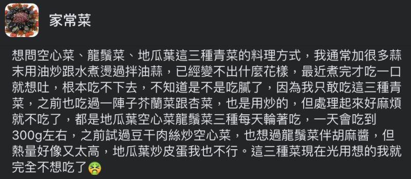 ▲網友詢問大家「空心菜、龍鬚菜、地瓜葉」的料理方式。(圖/翻攝自《家常菜》臉書)