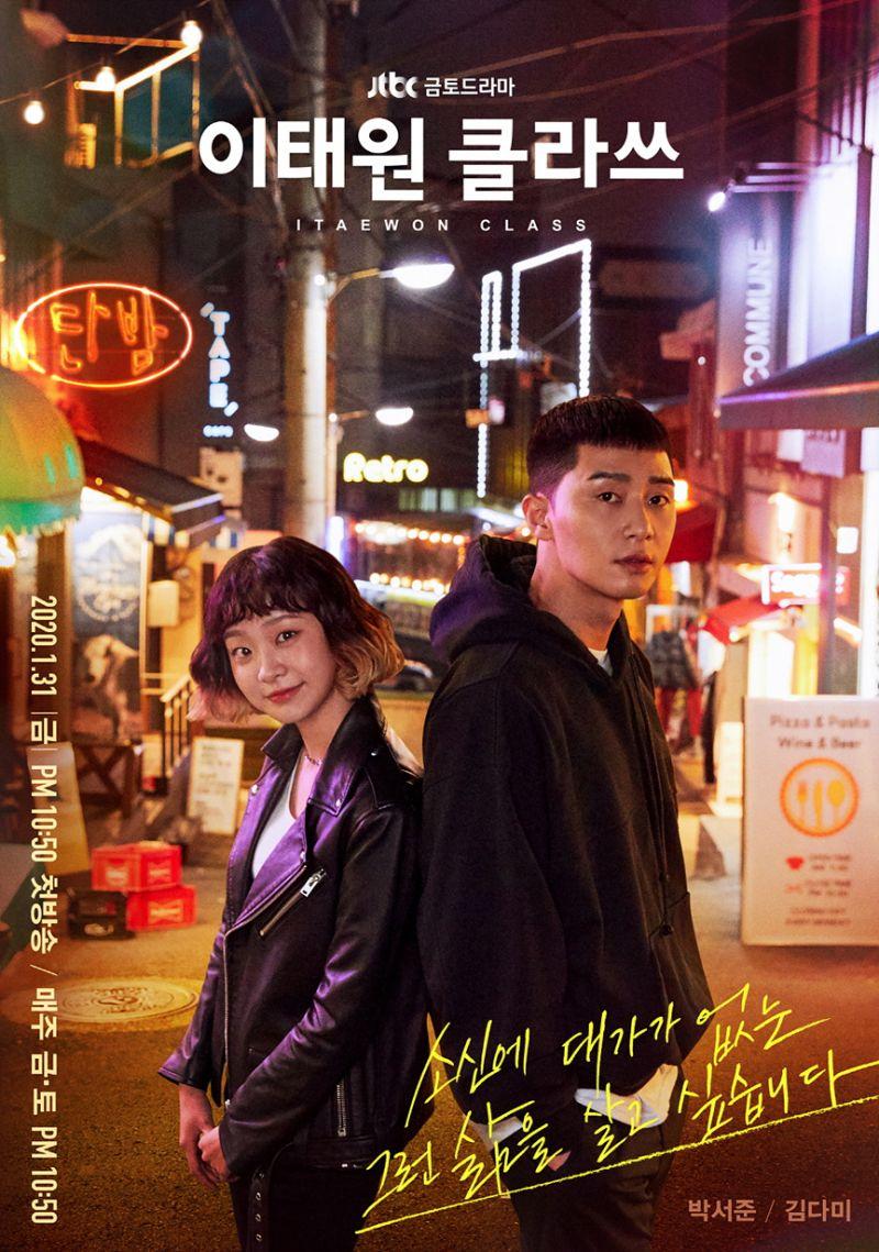 ▲▼《梨泰院Class》確定翻拍日版,並由竹內涼真擔任男主角。(圖/翻攝JTBC、週刊女性、資料照)