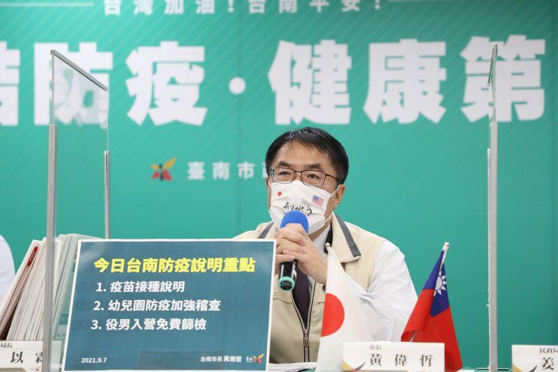 ▲針對中秋連假可不可以烤肉,台南市長黃偉哲說台南市政府目前的態度是「不主辦、不鼓勵、不群聚」。(圖/台南市政府提供)