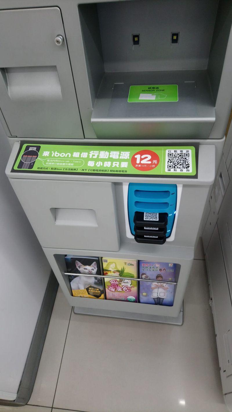 ▲網友發現超商提供租借行動電源服務。(圖/翻攝爆廢公社臉書)