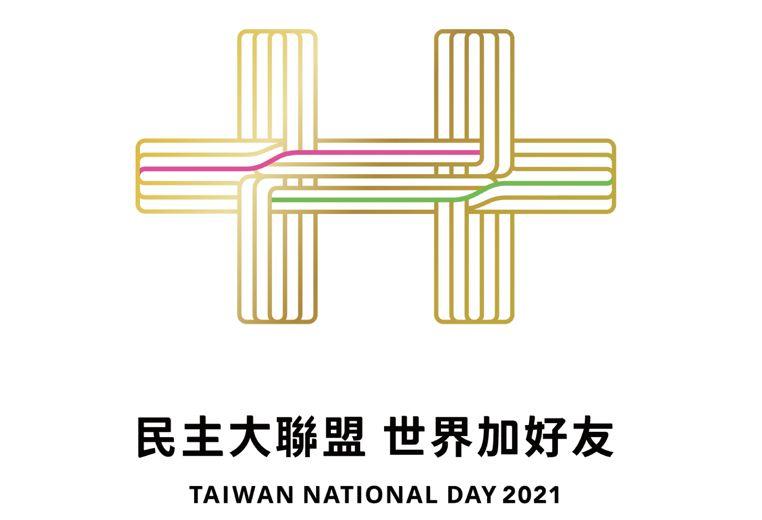 ▲2021年雙十國慶主視覺。(圖/內政部提供)