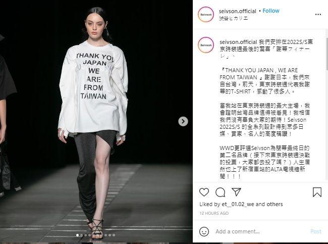 ▲根據Seivson官方IG貼文所述,此件T恤僅為了向日本表達謝意,同時讓世界看見台灣,目前尚無販售此上衣。(圖/擷取自Seivson/Instagram)