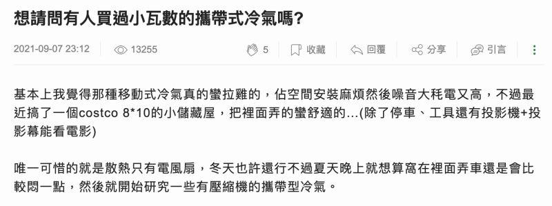 ▲網友想買攜帶式冷氣爽吹,卻遭到大家勸退。(圖/翻攝自Mobile01討論區)