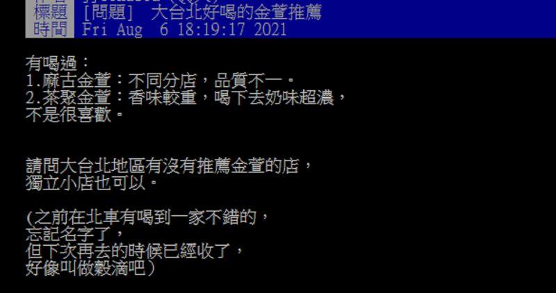 ▲有網友好奇詢問大家「大台北地區有沒有推薦金萱的店?」問題一出,掀起討論。(圖/翻攝自PTT)