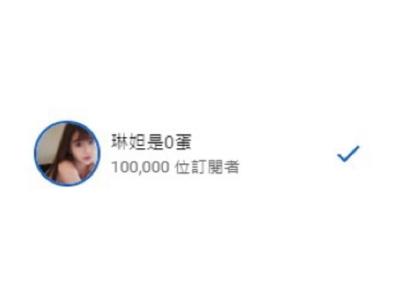▲琳妲YouTube頻道破10萬訂閱。(圖/琳妲臉書)