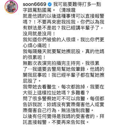 ▲孫生對於媽媽的慣性偷竊行為無奈又生氣。(圖/翻攝孫生IG)