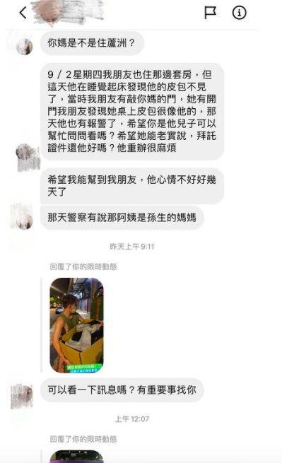 ▲有網友傳訊息請孫生媽媽歸還偷竊的錢包。(圖/翻攝孫生IG)