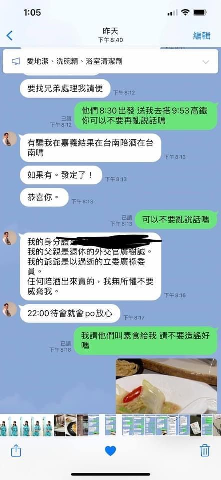▲德馨冷戰男友因此謊報行蹤。(圖/翻攝德馨臉書)