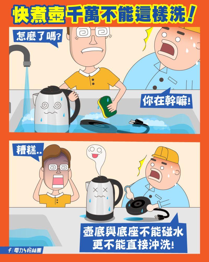 ▲台電在臉書分享使用快煮壺的注意事項,呼籲民眾注意用電安全。(圖/翻攝自《電力粉絲團》臉書)