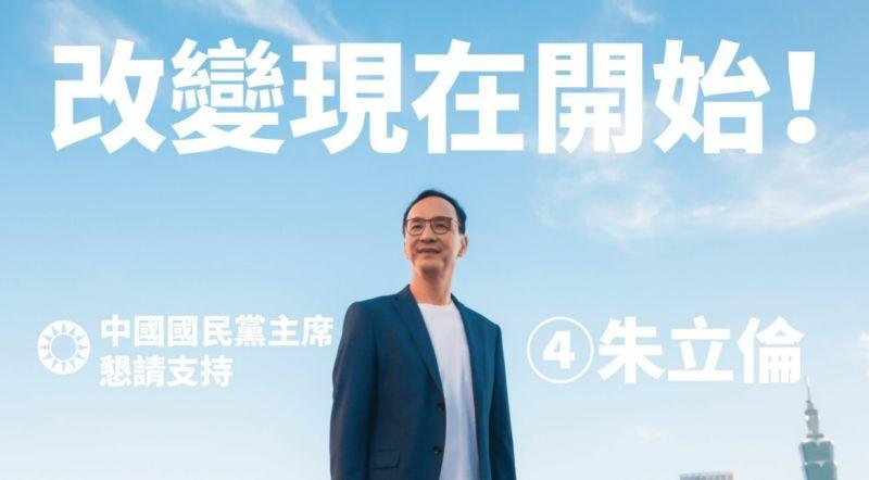 ▲國民黨主席候選人朱立倫今日推出競選影片。(圖/朱立倫辦公室提供)