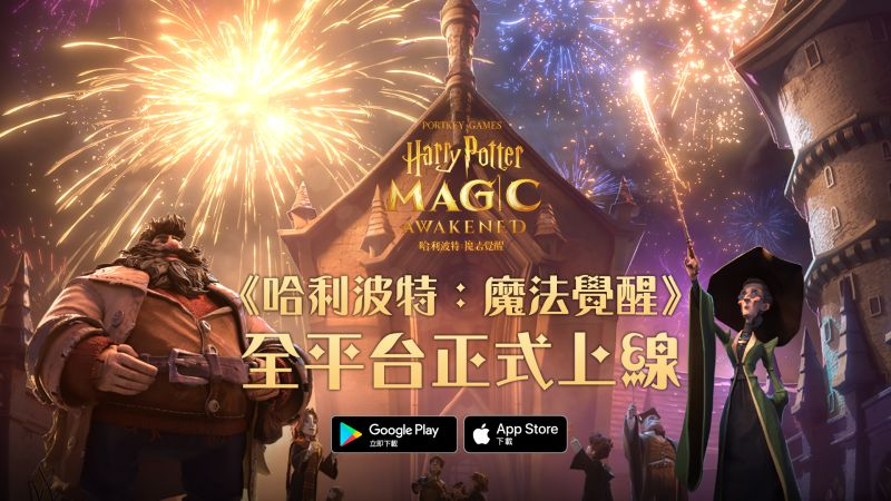 ▲魔法世界RPG大作《哈利波特:魔法覺醒》全平台上線。(圖/資料照片)