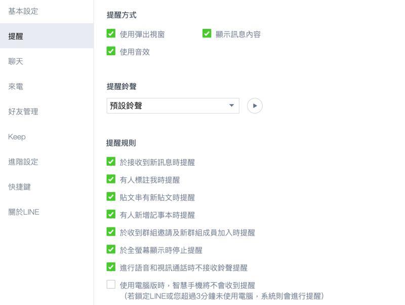 ▲LINE的訊息提醒可由使用者自行設定。(圖/翻攝自LINE電腦版頁面)