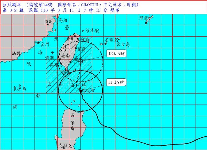 ▲今(11)日第14號強烈颱風「璨樹」截止到7時的中心位置在北緯20.2度,東經122.0度,即在鵝鑾鼻的南南東方約220公里之海面上。(圖/翻攝自報天氣 - 中央氣象局)