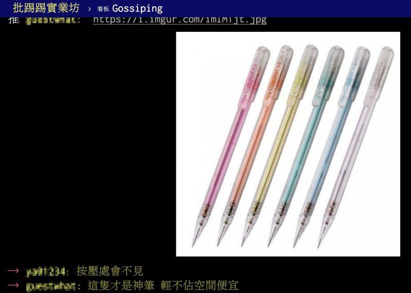 ▲有網友認為這支自動鉛筆才是神筆。(圖/翻攝自PTT)