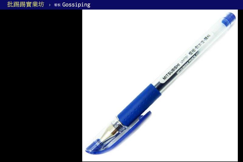 ▲也有網友認為這支藍筆才是神筆。(圖/翻攝自PTT)