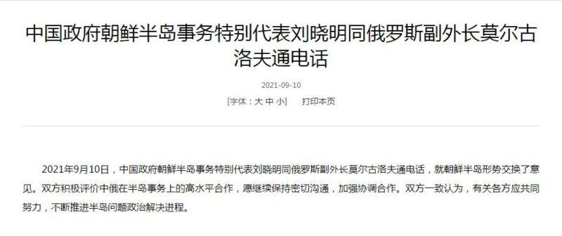 ▲中國朝鮮事務特別代表劉曉明10日和俄羅斯外交部副部長莫古洛夫通話,討論朝鮮半島形勢。(圖/翻攝自中國外交部)