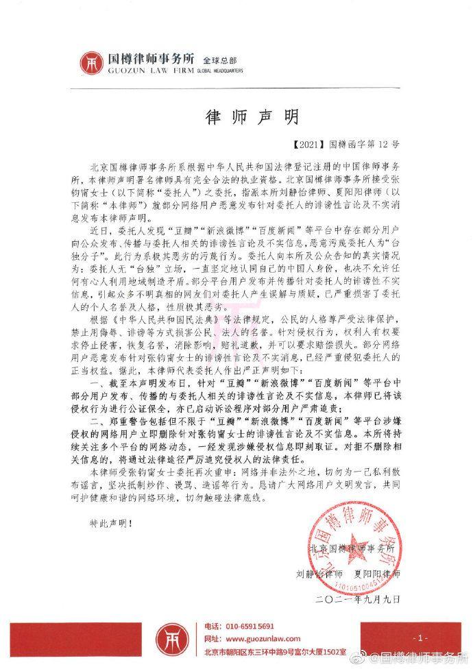 ▲(圖/國樽律師事務所微博)