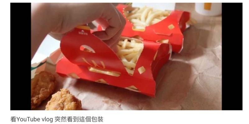 ▲女網友PO出在YouTube影片中看見的超酷麥當勞薯盒。(圖/翻攝自《Dcard》)