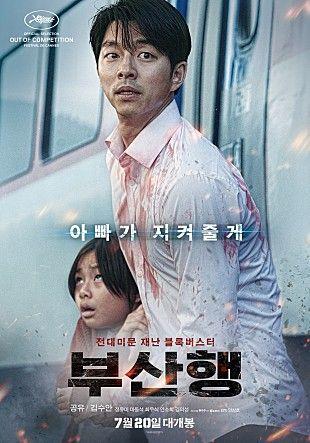 ▲金秀安(左)以《屍速列車》大展知名度。(圖/Naver電影)