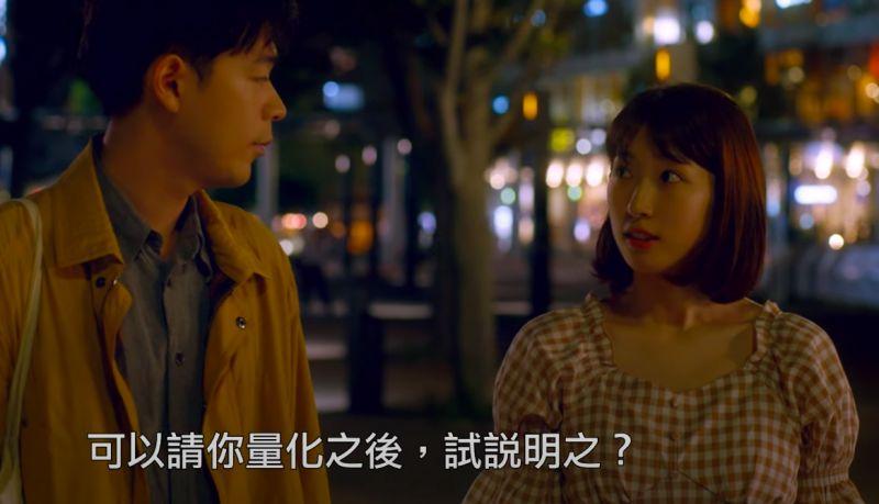 ▲成田凌(左)害怕孤單,決定聽從清原果耶的建議,練習追女生。(圖/天馬行空)