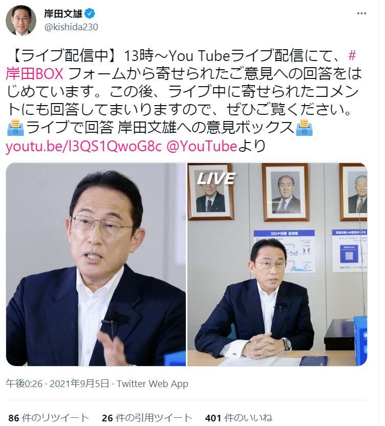 ▲這次選戰中,岸田文雄大打親民牌,不但開設YouTube頻道,還設立了「岸田信箱」讓網友投稿提問。(圖/翻攝自岸田文雄推特)