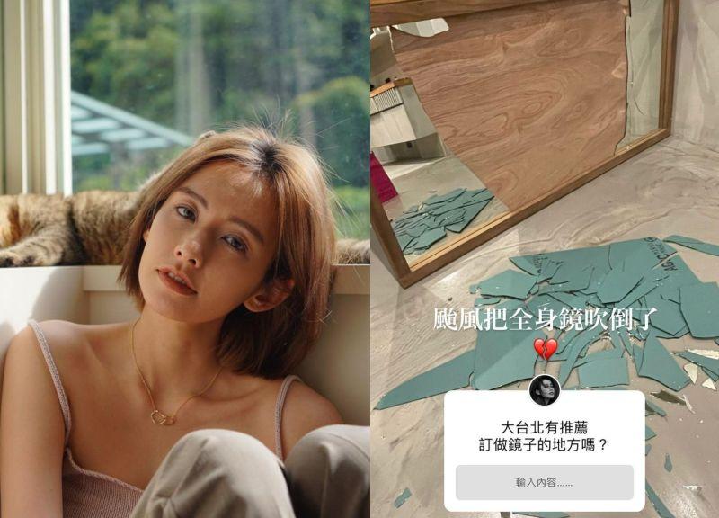 ▲袁艾菲家中全身鏡被颱風吹破。(圖/袁艾菲IG)