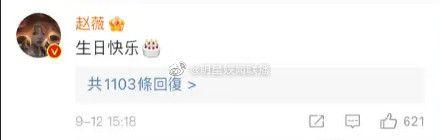 ▲趙薇到女導演李孟橋的微博悄悄發聲。(圖/翻攝自微博)