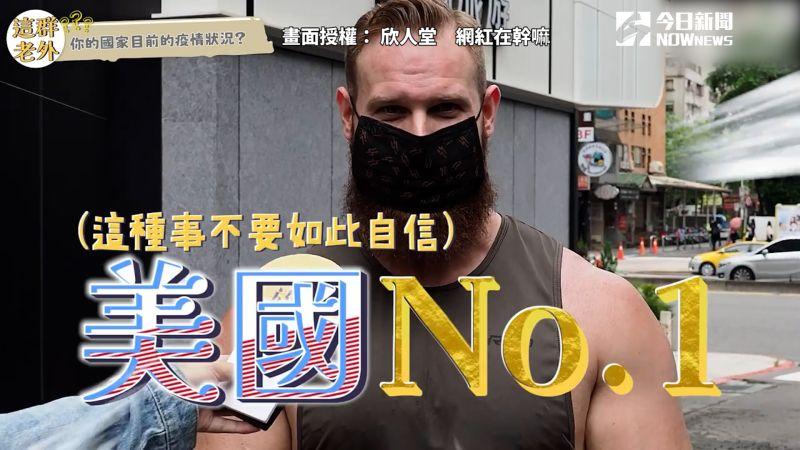 ▲ 居住在台灣的美國人,打趣表示自己家鄉是疫情最嚴重的No.1。(圖/網紅在幹嘛  授權)