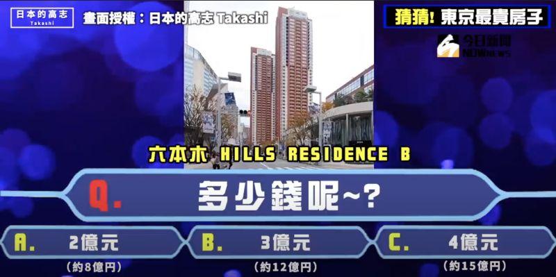 ▲東京精華六本木的產品,要價約3億台幣。(圖/日本的高志 Takashi 授權)