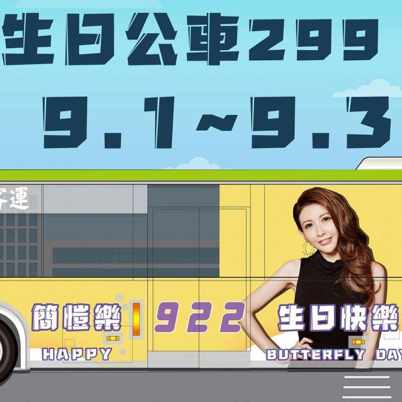 ▲粉絲特地替愷樂打造生日應援公車。(圖/簡愷樂芙蝶園IG)