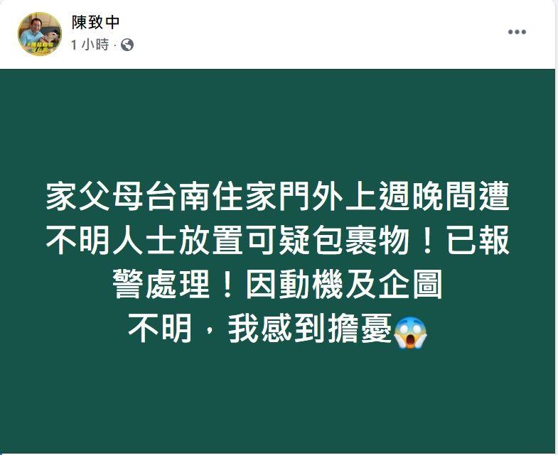 ▲高雄市議員陳致中發文表示父母台南住處收到可疑包裹。(圖/翻攝畫面)