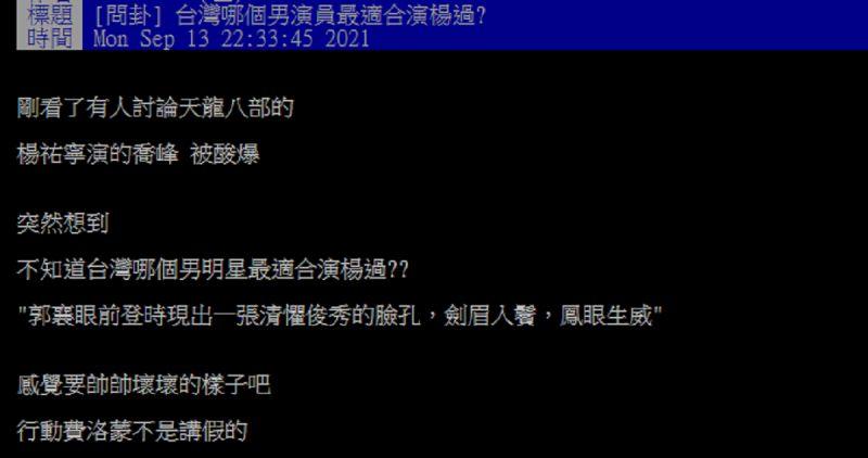 ▲一名網友好奇在PTT八卦板提問「台灣哪個男演員最適合演楊過?」引發討論。(圖/翻攝自PTT)