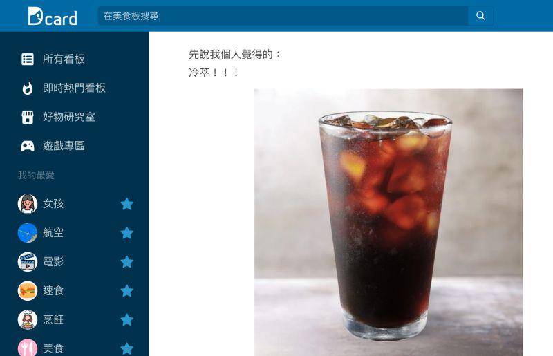 ▲原PO表示自己覺得星巴克「冷萃」咖啡CP值最高。(圖/翻攝自《Dcard》)