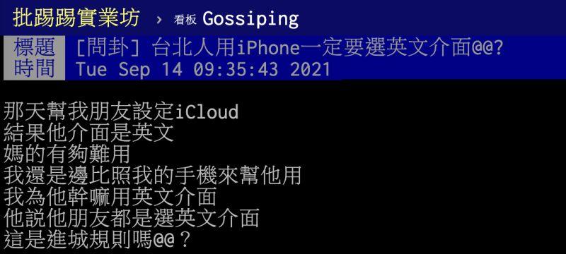 ▲原PO發現台北人使用iPhone有一個特殊習慣,感到相當納悶。(圖/翻攝自PTT)