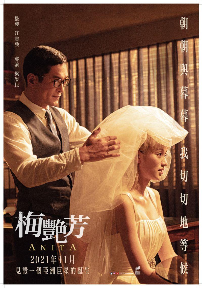 ▲王丹妮飾演「梅豔芳」、古天樂飾演「劉培基」。(圖/索尼影業提供)