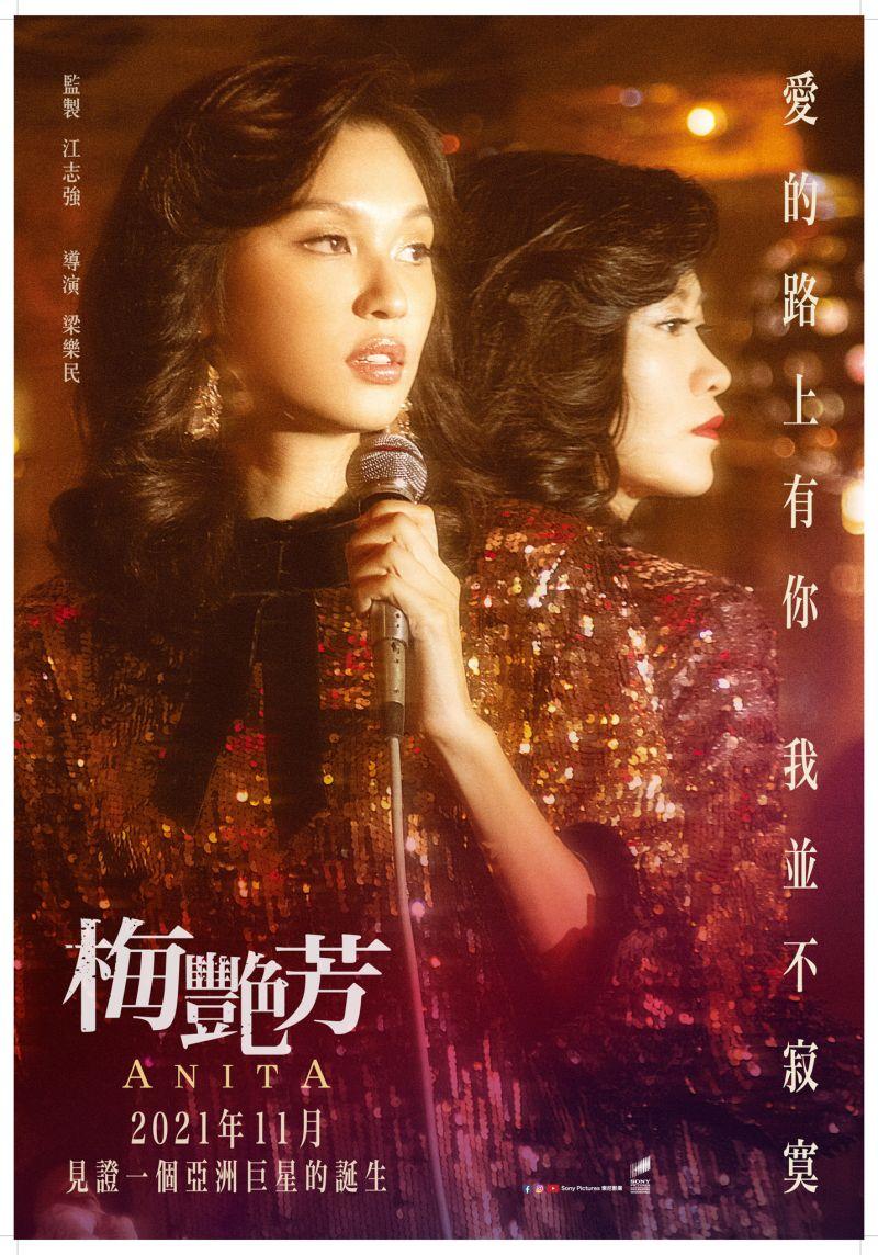 ▲王丹妮飾演「梅豔芳」、廖子妤飾演姊姊「梅愛芳」。(圖/索尼影業提供)