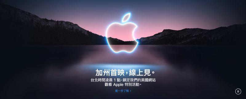 ▲蘋果(Apple)預計將於台灣時間15日凌晨1時,發布秋季新品發表會。(圖/翻攝自Apple官網)