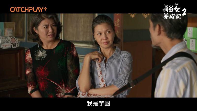 ▲導演嚴藝文(左)在《俗女2》中,驚喜客串嘉玲爸的忠實聽眾。