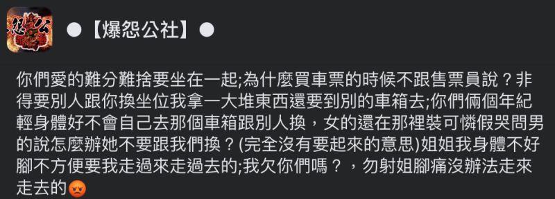 ▲網友搭台鐵遇到情侶要求換座,女方還「假哭裝可憐」,讓她好無奈。(圖/翻攝自《爆怨公社》臉書)