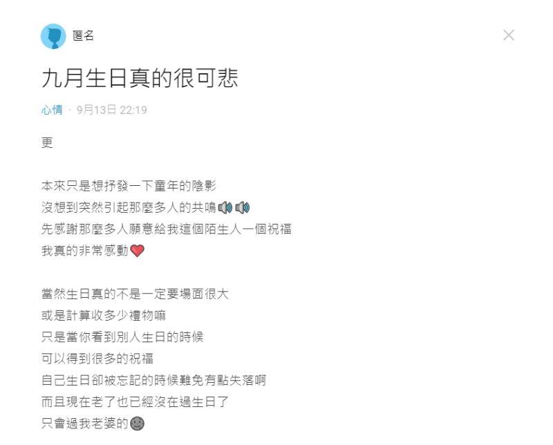 ▲網友以「九月生日真的很可悲」為題發文。(圖/翻攝Dcard)