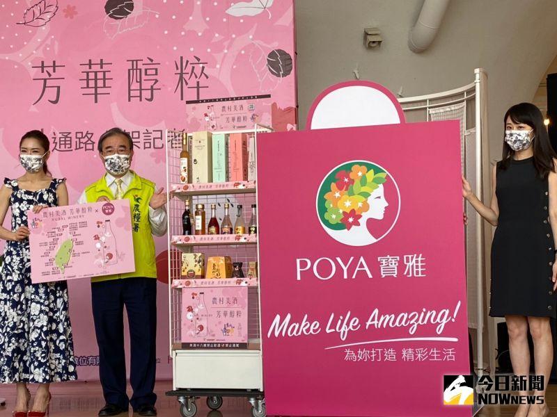 ▲台灣「農村美酒」新闢市場,今後在寶雅就能買到在地台灣味的酒品。(圖/記者金武鳳攝,2021.9.14)