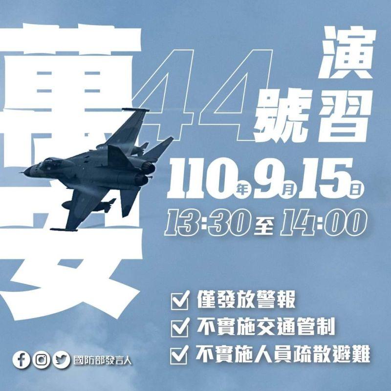 萬安演習15日下午登場 發送空襲簡訊、人車不管制