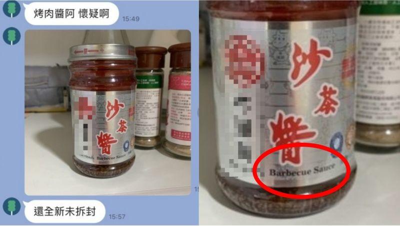 ▲今年中秋烤肉因疫情影響暫緩,有網友就抱怨自己已經買了沙茶醬要來當作烤肉沾醬,卻讓朋友相當不解。(圖/翻攝自PTT)