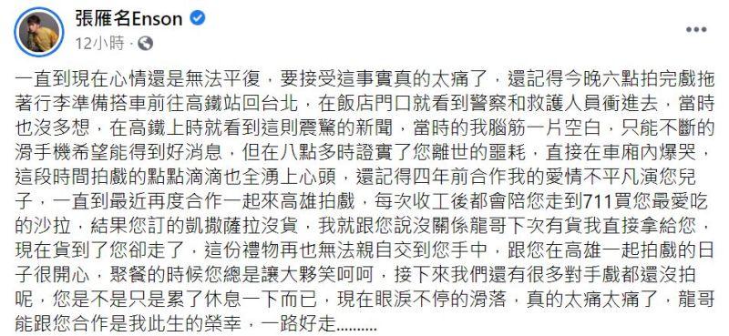 ▲張雁名眼見警察、醫護衝進龍劭華飯店。(圖/翻攝張雁名臉書)