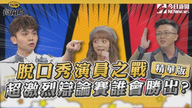 ▲脫口秀演員之戰 超激烈辯論賽誰會勝出?(圖/NOWnews )
