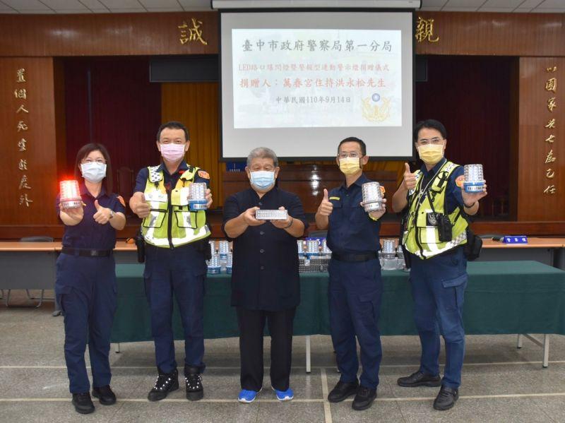 ▲台中萬春宮捐贈第一警分局28顆新式警報型警示燈及8組路口太陽能爆閃燈(圖/記者鄧力軍翻攝)